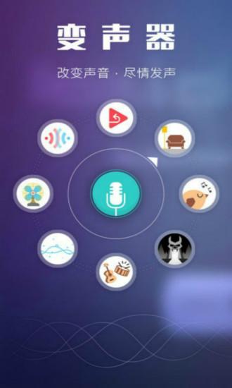 手游变声器APP V1.0 安卓版截图4