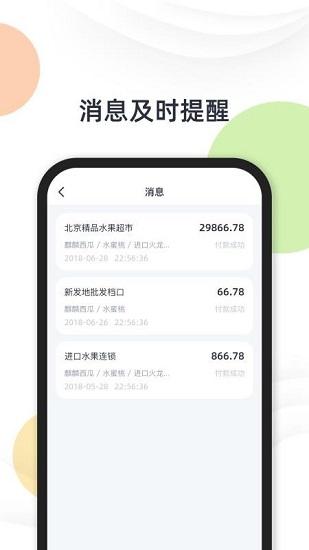 快乐阿凡提买家版 V1.0.0 安卓版截图2