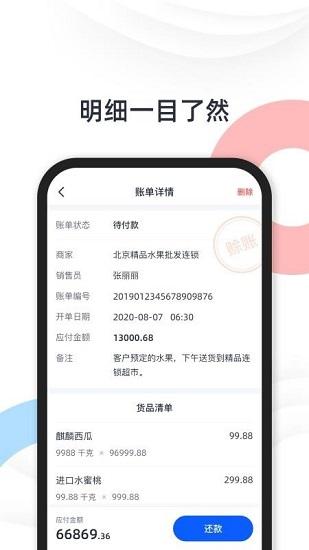 快乐阿凡提买家版 V1.0.0 安卓版截图3