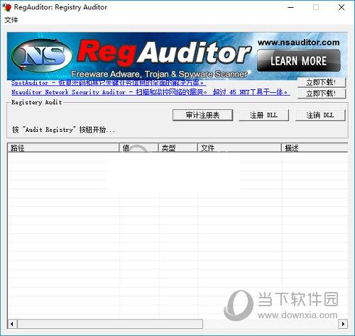 RegAuditor中文版