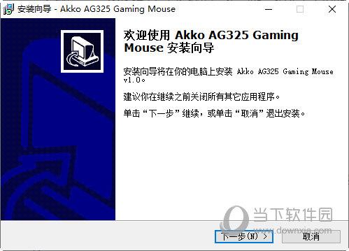 AKKO艾酷AG325鼠标驱动
