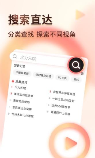凤凰视频 V7.7.1 安卓版截图3