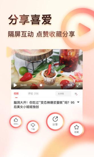 凤凰视频 V7.7.1 安卓版截图5