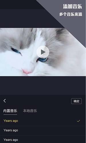 Vlog视频剪辑 V1.0.7 安卓版截图2