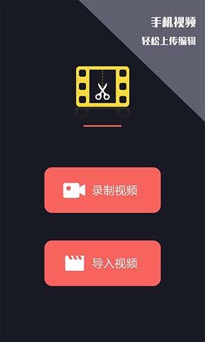 Vlog视频剪辑 V1.0.7 安卓版截图4