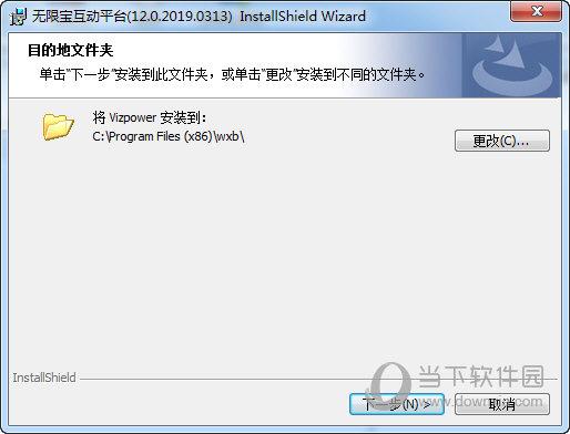 无限宝官方版V12.0.2019.0313下载