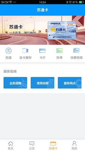 通行宝 V5.0.0 安卓版截图4