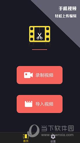 中金视频剪辑王