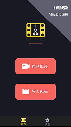 中金视频剪辑王 V1.0.8 安卓版截图3