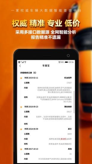 车查宝 V1.6.0 安卓版截图5