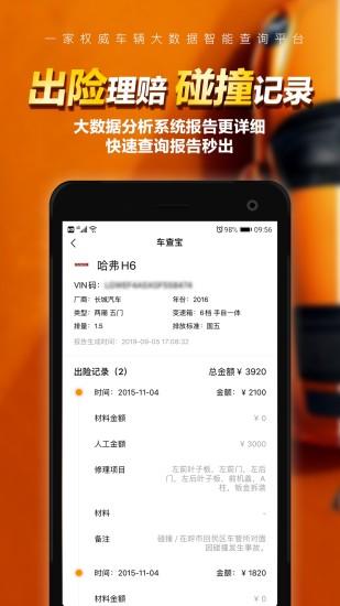 车查宝 V1.6.0 安卓版截图4