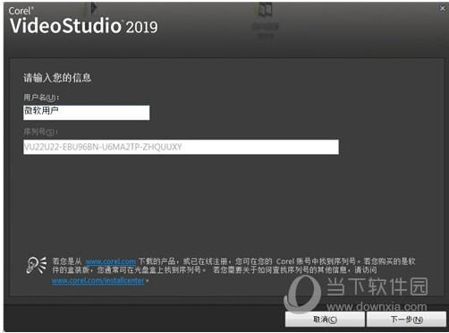 会声会影2019胡萝卜周破解版