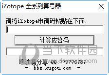 iZotope Ozone4