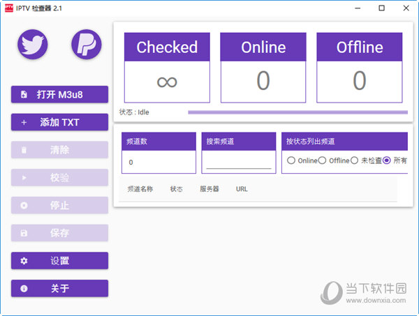 IPTV Checker中文版