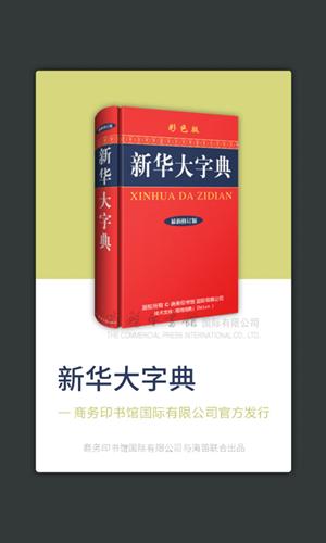 新华大字典APP V3.5.2 安卓版截图1