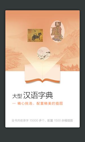 新华大字典APP V3.5.2 安卓版截图3