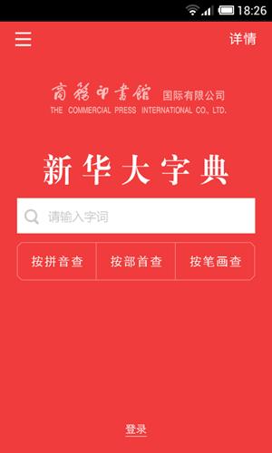 新华大字典APP V3.5.2 安卓版截图5