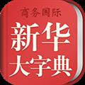 新华大字典APP V3.5.2 安卓版