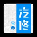 汽修宝典 V2.5.8 安卓版