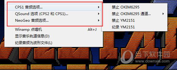 CPS1音频选项