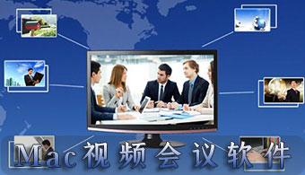 Mac视频会议软件
