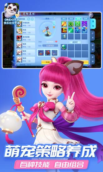 神武4 V4.0.15 安卓手机版截图3