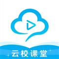 云校课堂 V2.1.0 安卓版