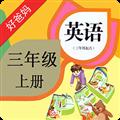 PEP小学英语三上 V3.9.9 安卓版