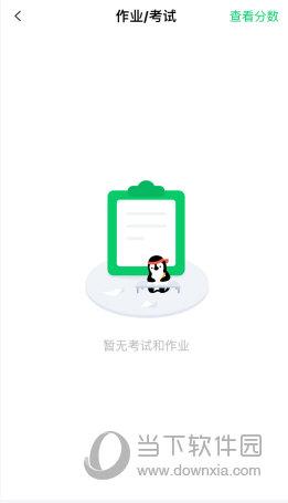"""""""作业/考试""""界面"""
