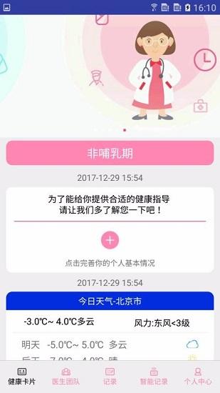 妇幼保健站 V1.8.6 安卓版截图2