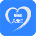 癫痫关爱日 V4.0 安卓版