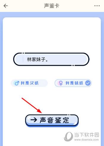 荔枝FM声鉴卡使用教程
