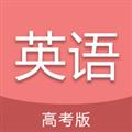 高考英语通 V4.6 安卓版