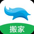蓝犀牛搬家 V2.8.0 安卓版