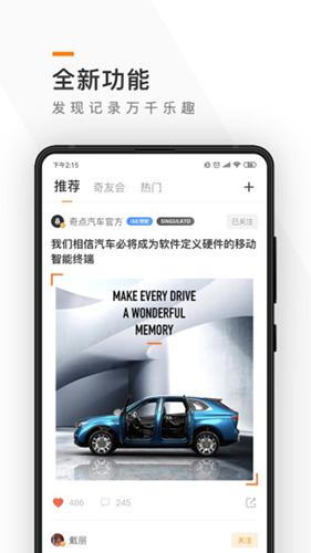 奇点汽车 V2.3.2 安卓版截图1