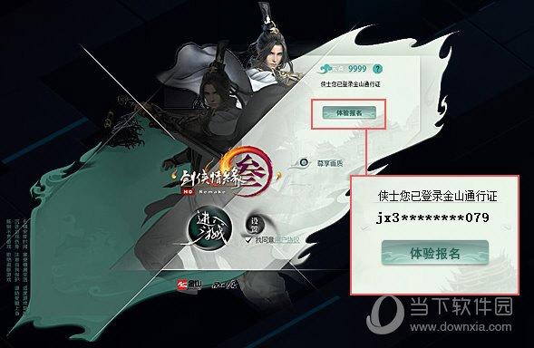 西山居云游戏平台