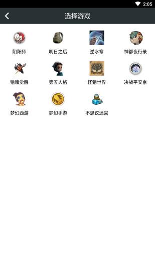 顽皮兔 V1.9.32 安卓版截图4