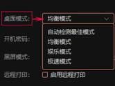 向日葵X桌面模式怎么设置 这个操作很简单