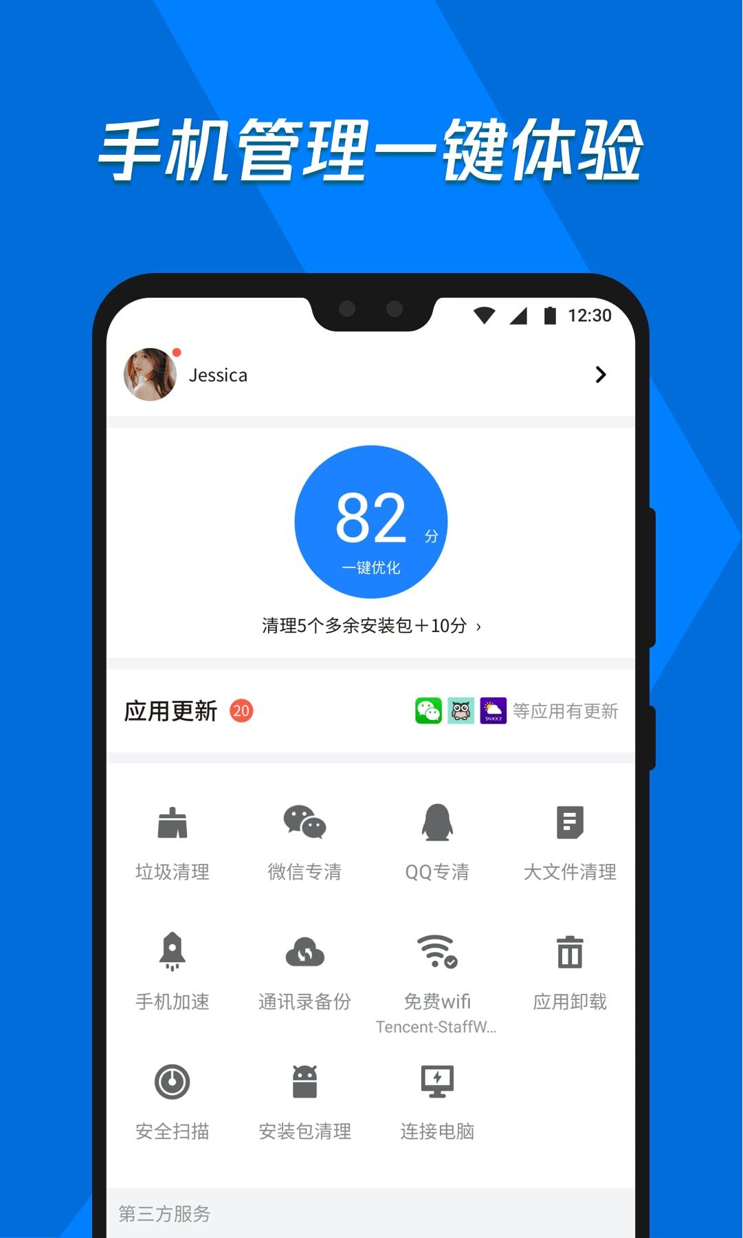 腾讯应用宝手机版 V7.4.6 安卓版截图4