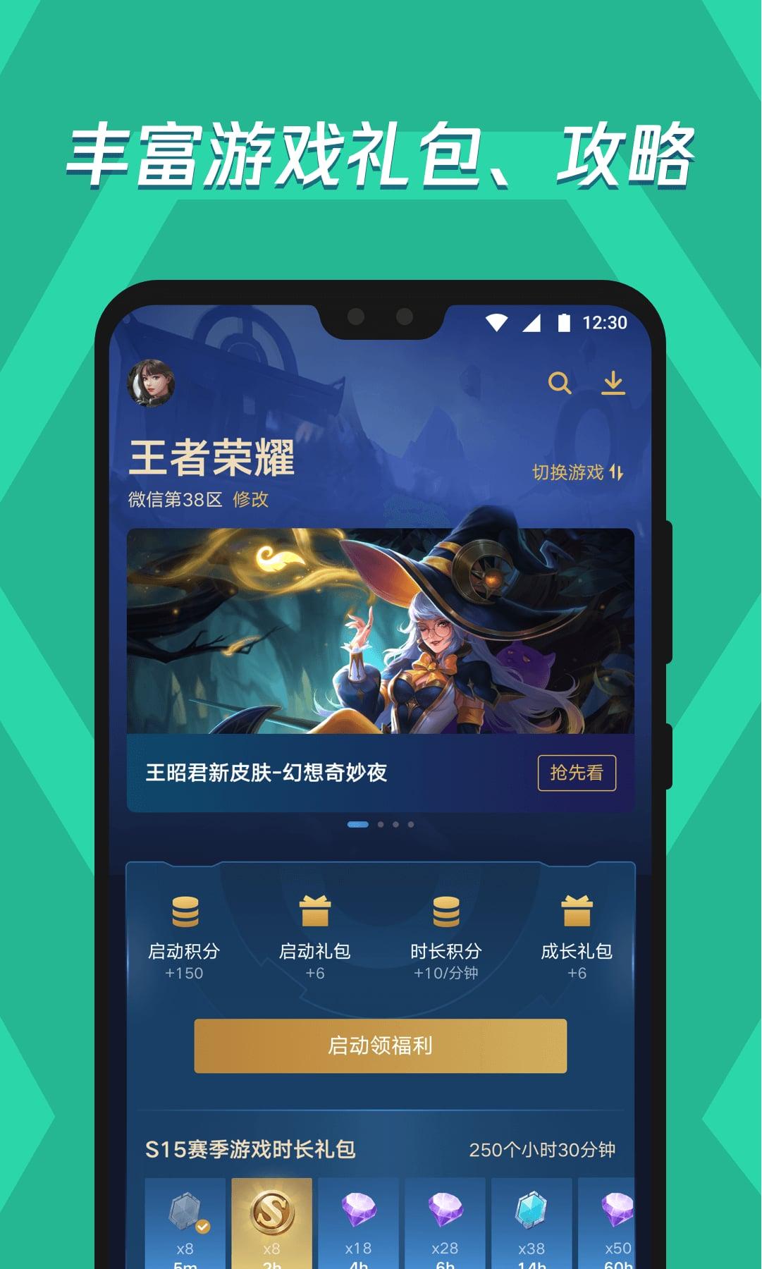 腾讯应用宝手机版 V7.4.6 安卓版截图5