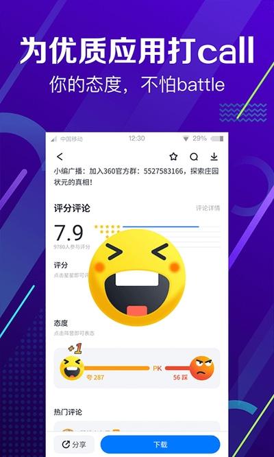 360手机助手手机版 V9.0.15 安卓版截图1