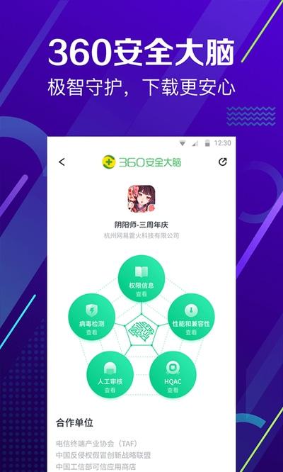 360手机助手手机版 V9.0.15 安卓版截图2