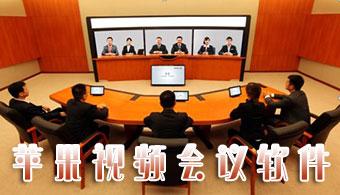 苹果视频会议软件