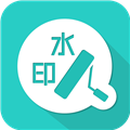 去水印王 V1.3.4.9 安卓版