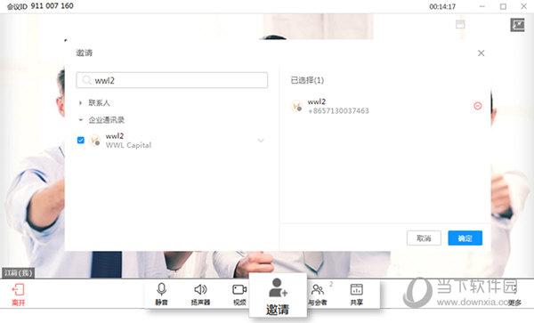 华为会议电脑版下载