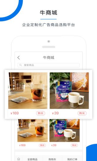广告牛 V3.8.2 安卓版截图5