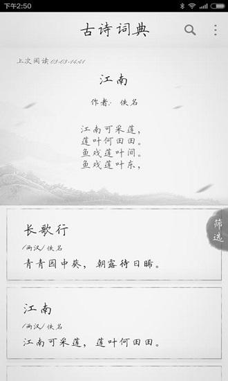 唐诗三百首 V2.1.7 安卓版截图2