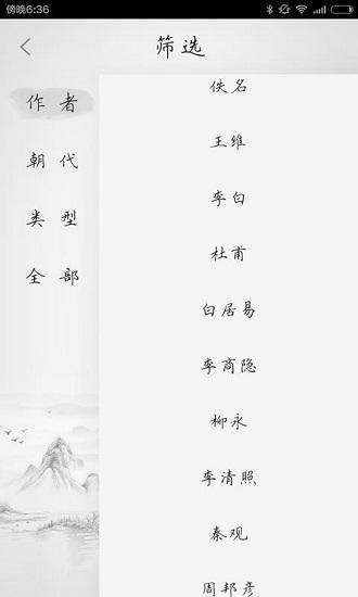 唐诗三百首 V2.1.7 安卓版截图3