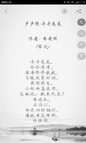 唐诗三百首2019APP