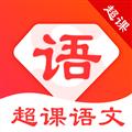 超课语文学习 V1.0.2 安卓版